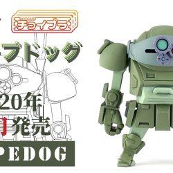 小さなプラモデルシリーズ「チョイプラ」より『装甲騎兵ボトムズ』スコープドッグが12月に発売 2020年11月4日